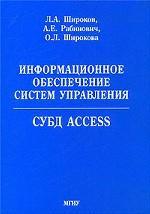 Информационное обеспечение систем управления СУБД Access