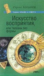 Скачать Искусство восприятия, или Человек без формы бесплатно С.Ю. Хольнов
