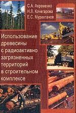Использование древесины с радиоактивно загрязненных территорий в строительном комплексе