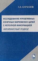 Исследование управляемых конечных марковских цепей с неполной информацией (минимаксный подход)