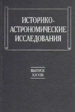 Историко-астрономические исследования. Выпуск XXVIII