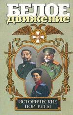 Исторические портреты. Л.Г. Корнилов, А.И. Деникин, П.Н. Врангель