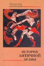 История античной драмы