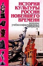 История культуры России новейшего времени