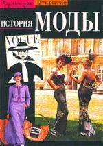 История моды