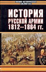 История русской армии. 1812-1864 годы