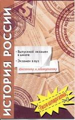 История России. Выпусной экзамен в школе. Экзамен в вуз