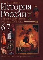 История России с древнейших времен до конца XVII века, 6-7 класс