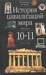 История цивилизаций мира. 10 - 11 классы