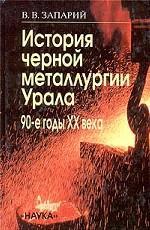 История черной металлургии Урала. 90-е годы XX века