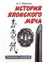 История японского меча