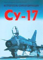 Истребитель-бомбардирировщик. СУ-17