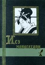 Исэ моногатари. Японская лирическая повесть начала X века