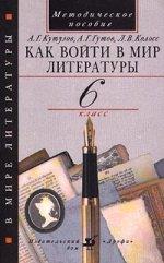 Как войти в мир литературы: методическое пособие, 6 класс
