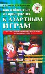 Как избавиться от пристрастия к азартным играм