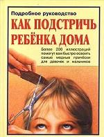 Как подстричь ребенка дома. Подробное руководство