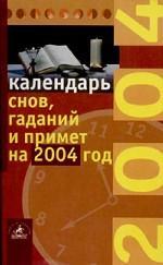 Календарь снов, гаданий и примет на 2004 год