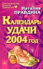 Календарь удачи на 2004 год
