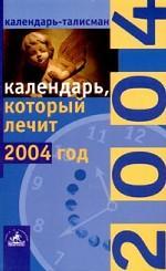 Календарь, который лечит, 2004 год