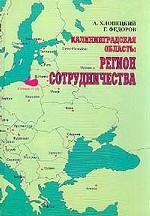 Калининградская область: регион сотрудничества