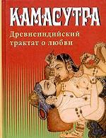 Камасутра. Древнеиндийский трактат о любви