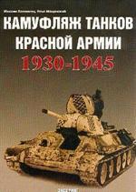 Камуфляж танков Красной Армии 1930-1945 гг