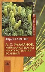 А.С. Залманов. Капилляротерапия и натуротерапия болезней
