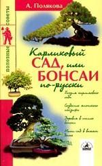 Карликовый сад, или Бонсаи по-русски