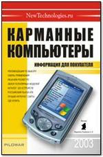 Карманные компьютеры: информация для покупателя