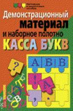 Касса букв. Демонстрационный материал и наборное полотно: пособие для начальной школы