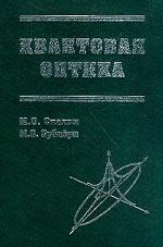 Квантовая оптика: Пер. с английского