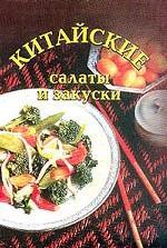 Китайские салаты и закуски