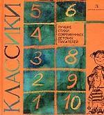 Классики: Лучшие стихи современных детских писателей. Хохотательно-литературно-художественное издание для детей от 7 до 70 лет