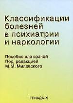 Классификации болезней в психиатрии и наркологии