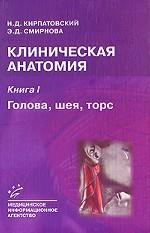 Клиническая анатомия. Книга 1. Голова, шея, торс