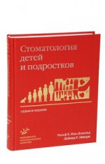 Стоматология детей и подростков (пер. с англ.)