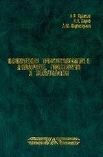 Клиническая трансфузиология в акушерстве, гинекологии и неонатологии