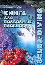 Книга для подводных пловцов