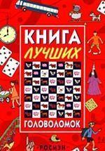 Книга лучших головоломок