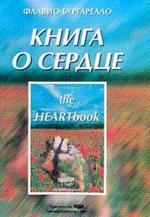 Книга о сердце