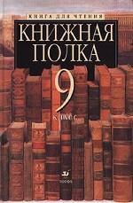 Книжная полка. Книга для чтения, 9 класс