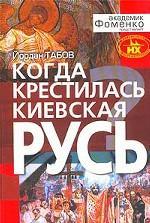 Когда крестилась Киевская Русь?