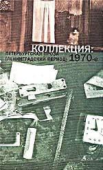 Коллекция. Петербургская проза (ленинградский период). 1970-е