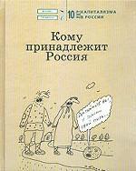 Кому принадлежит Россия. 10 лет капитализма в России