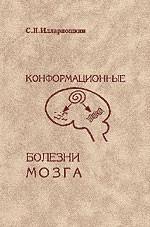 Конформационные болезни мозга