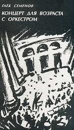 Концерт для возраста с оркестром / Семенов Г.С