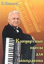 Концертные пьесы для аккордеона