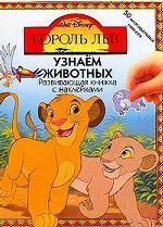 Король Лев. Узнаем животных