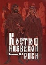 Костюм Киевской Руси