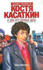 Сыщик поневоле Костя Касаткин и два его первых дела. Дело №1. Хозяин Кремля. Дело №2. Книга о нездоровой пищи